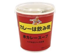 旭松 旭カレーは飲み物 赤カレースープ