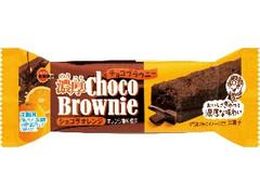 ブルボン 濃厚チョコブラウニー ショコラオレンジ 袋1個