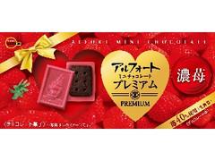 ブルボン アルフォート ミニチョコレートプレミアム 濃苺 箱12個