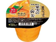 ブルボン 果実のご褒美 みかん カップ220g