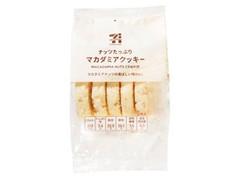 セブンカフェ マカダミアクッキー 袋5枚