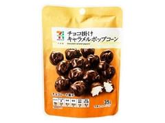 セブンプレミアム チョコ掛けキャラメルポップコーン 袋35g