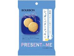 ブルボン PRESENT for ME シュガーバタークッキー