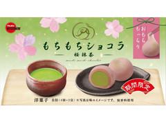ブルボン もちもちショコラ 桜抹茶