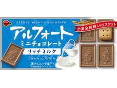 ブルボン アルフォート ミニチョコレートリッチミルク