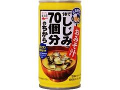 永谷園 1本でしじみ70個分のちから 缶みそ汁 缶190g