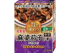 丸美屋 贅を味わう 麻婆茄子の素 箱160g