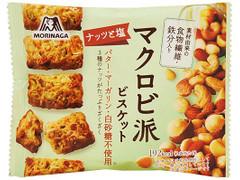 森永製菓 マクロビ派ビスケット ナッツと塩