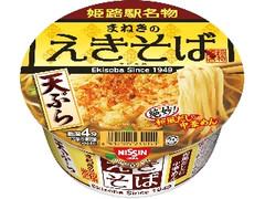 日清食品 まねきのえきそば 天ぷら カップ85g