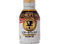 ジョージア ヨーロピアン ビターカフェラテ 缶260ml