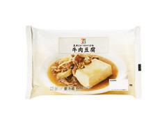 セブンプレミアム 牛肉豆腐