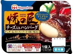 ニッポンハム 焼の匠 チーズ入りハンバーグ 赤ワイン仕立てのデミグラスソース パック1個