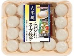 ニッポンハム 天津閣 ふかひれ入りスープ餃子