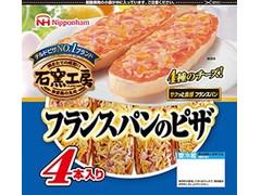 ニッポンハム 石窯工房 フランスパンのピザ