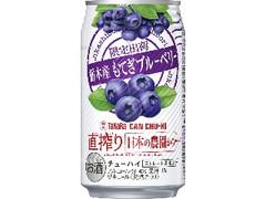 タカラ CANチューハイ 直搾り 日本の農園から 栃木産もてぎブルーベリー 缶350ml