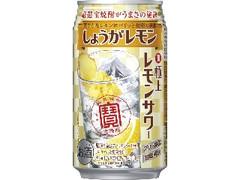 タカラ 極上レモンサワー しょうがレモン 缶350ml