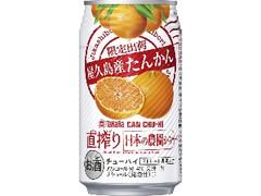 タカラ CANチューハイ 直搾り 日本の農園から 屋久島産たんかん 缶350ml