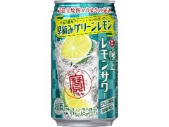 タカラ 寶 極上レモンサワー 早摘みグリーンレモン 缶350ml