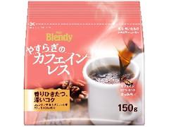 AGF ブレンディ レギュラー・コーヒー やすらぎのカフェインレス