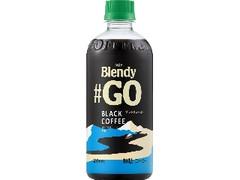 ブレンディ #GO ボトルコーヒー ブラック ペット500ml
