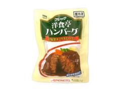 味の素 フレック 洋食亭 ハンバーグ 袋180g
