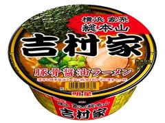 明星食品 明星 家系総本山 吉村家 豚骨醤油ラーメン
