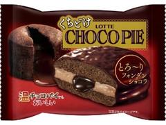 ロッテ くちどけチョコパイ とろ~りフォンダンショコラ 袋1個