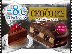 ロッテ ‐8℃以下がおいしいチョコパイ アイスガトーショコラ 甘酸っぱいベリー仕立て