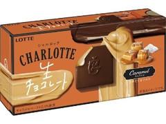 ロッテ シャルロッテ 生チョコレート キャラメル 箱12枚