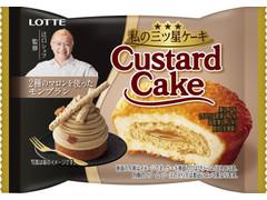 ロッテ カスタードケーキ 2種のマロンを使ったモンブラン