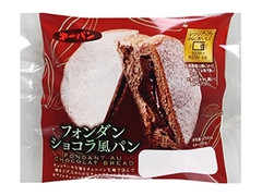 第一パン フォンダンショコラ風パン 袋1個