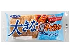 第一パン 大きな塩キャラメルデニッシュ 袋1個