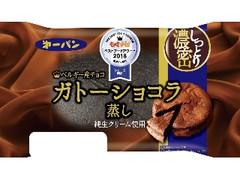 第一パン ガトーショコラ蒸し 袋1個