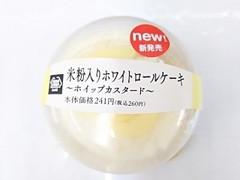 ミニストップ MINISTOP CAFE 米粉入りホワイトロールケーキ ホイップカスタード