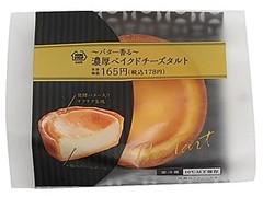 ミニストップ MINISTOP CAFE バター香る 濃厚ベイクドチーズタルト