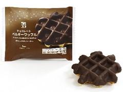 セブンカフェ チョコレートベルギーワッフル 袋1個