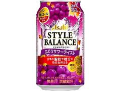 アサヒ スタイルバランス ぶどうサワーテイスト 缶350ml