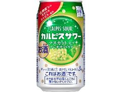 アサヒ カルピスサワー マスカットオブアレキサンドリア 缶350ml