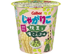 カルビー じゃがりこ 枝豆と塩こんぶ味 カップ52g