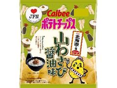 カルビー 北海道の味 ポテトチップス 山わさび醤油味 袋55g