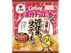 カルビー 滋賀の味 ポテトチップス 近江牛ステーキ味 袋55g