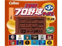 カルビー 2019プロ野球チップス 第3弾 袋22g