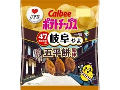 カルビー ポテトチップス 五平餅風味 袋55g