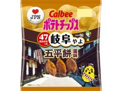 カルビー ポテトチップス 五平餅風味