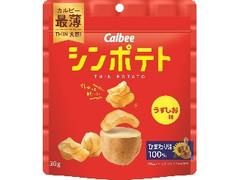 カルビー シンポテト うすしお味 袋30g
