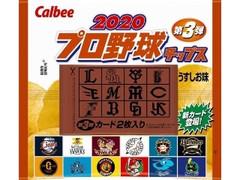 カルビー 2020プロ野球チップス 袋22g
