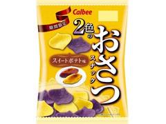 カルビー 2色のおさつスナック スイートポテト味