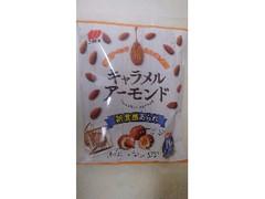 三幸製菓 キャラメルアーモンド 袋53g