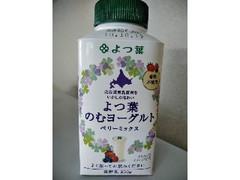 よつ葉 よつ葉のむヨーグルト ベリーミックス 250g