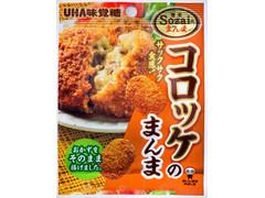 UHA味覚糖 Sozaiのまんま コロッケのまんま